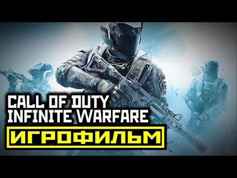 Call Of Duty: Infinite Warfare [ИГРОФИЛЬМ] Все Катсцены + Минимум Геймплея [PC, 1080p]