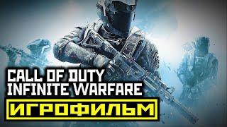 [18+] ✪ Call Of Duty: Infinite Warfare [ИГРОФИЛЬМ] Все Катсцены + Минимум Геймплея [PC, 1080p]