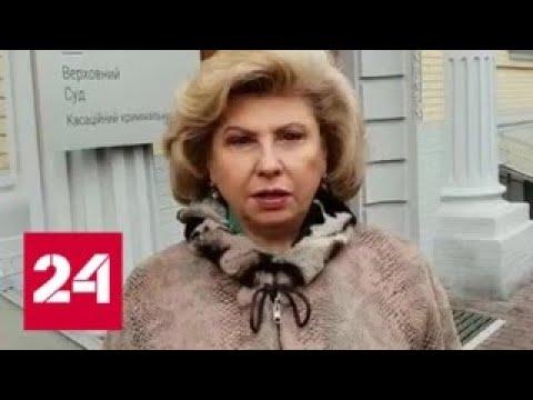 Татьяна Москалькова прилетела в Киев на суд над Кириллом Вышинским - Россия 24