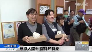 台北慈濟醫院 提前慶祝醫師節