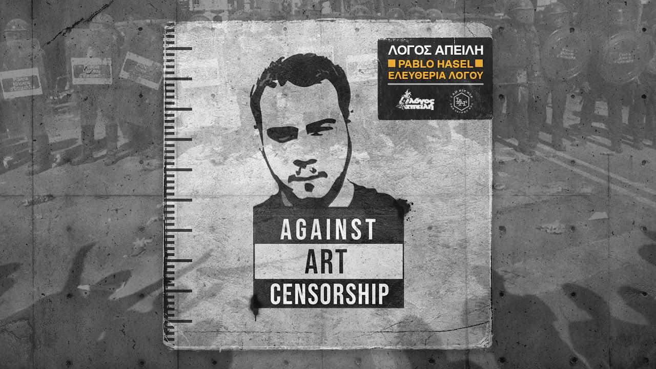 Λόγος Απειλή - PABLO HASEL (Ελευθερία Λόγου)