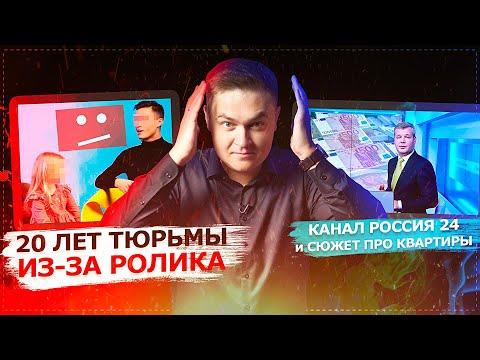 УГОЛОВНОЕ ДЕЛО НА БЛОГЕРА ЗА ИНТЕРВЬЮ / РОССИЯ 24 ПОВЫШАЕТ УРОВЕНЬ ЖИЗНИ РОССИЯН