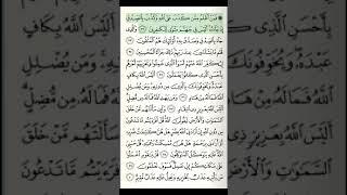 24-juz 1-sahifa Qur'on tilovati