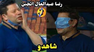افعال غريبة ومضحكة من رضا عبدالعال في مباراة الزمالك وطنطا🤣اتفرجووو