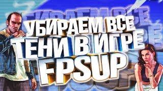 fPS UP УБИРАЕМ ВСЕ ТЕНИ В ИГРЕ  GTA SAMP 0.3.7