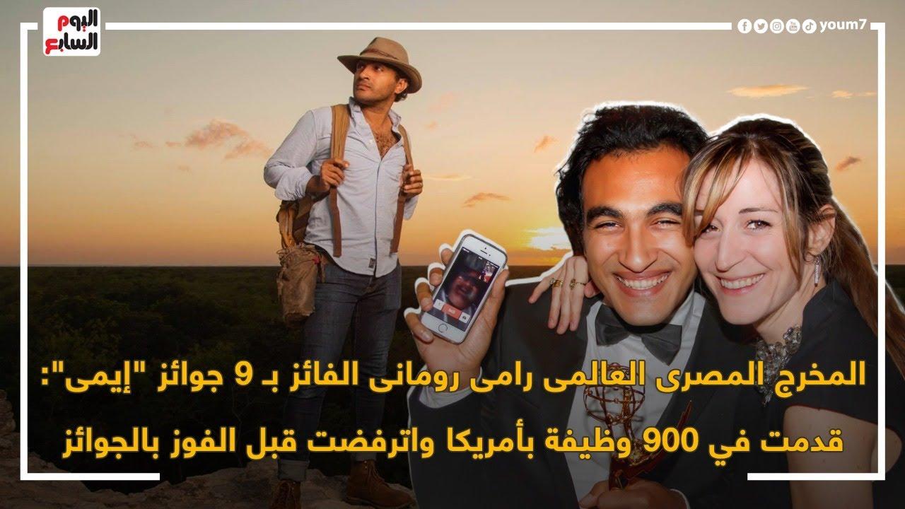 المخرج المصرى العالمى رامى رومانى الفائز بـ 9 جوائز -إيمى-.. قدم فى 900 وظيفة واترفض.. اعرف قصته  - 22:54-2021 / 10 / 18