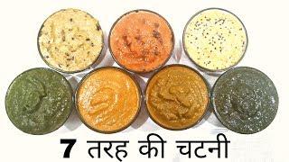 7 तरह की मज़ेदार चटनी की रेसिपी | 7 types of Chatni Recipes | Shipra Joshi