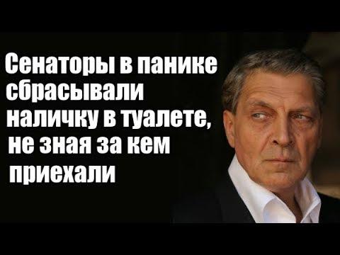 Александр Невзоров: Сенаторы в панике сбрасывали наличку в туалете, не зная за кем приехали