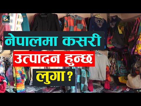 Clothing In Nepal || Made In Nepal