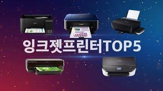 잉크젯 프린터 인기 순위 추천 무한 잉크 복합기 A3 …
