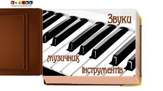 Відео для дітей від 1 року Презентація 'Звуки музичних інструментів' (2)