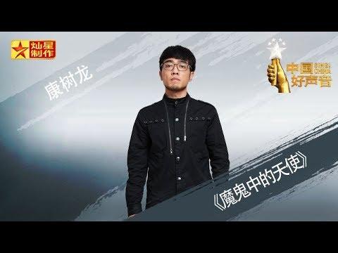 【纯享版】康树龙《魔鬼中的天使》好声音20181012澳门演唱会 Sing!China官方HD