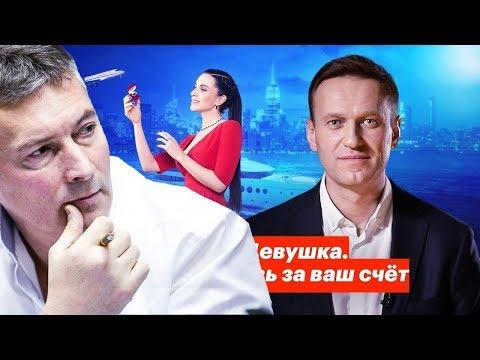 """🔴 Ройзман о расследовании Навального """"Яхта. Самолёт. Девушка. Запретная любовь за ваш счёт"""""""