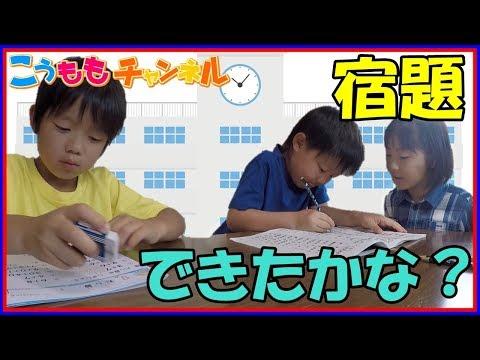 【夏休みの宿題コラボ】ももか先生がココロマン君とロボット1号君の算数の宿題を教えたり採点をしました!