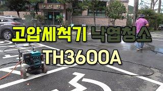 고압세척기 낙엽청소 TH3600A/TH3600B 추천 …
