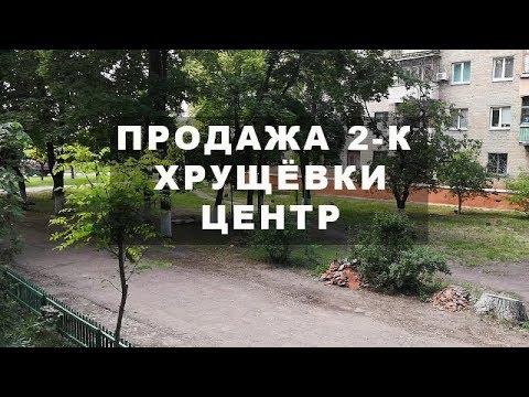 🛑Продажа 2-к квартиры в Краматорске, Парковая 35// Этаж 3/5