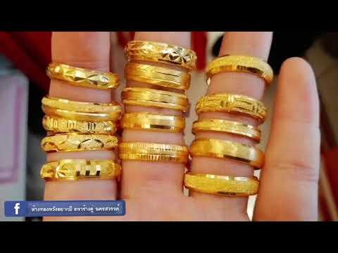 แหวนน่ารักๆ งบไม่ถึงมาเปิดออมทองได้นะคะ