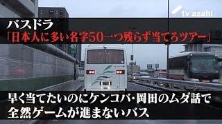 """7月5日(月)深夜0時15分放送(※一部地域を除く)『タカアンドトシの道路バラエティ!?バスドラ』は """"日本人に多い名字トップ50""""を全部当てるまで終わらない超過酷バス ..."""