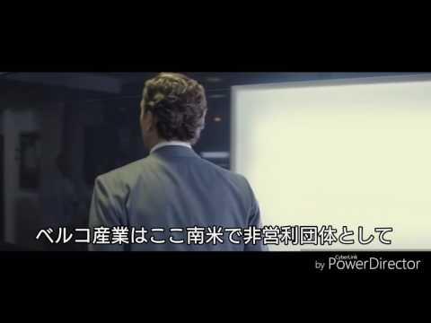 【映画】★サラリーマン・バトル・ロワイアル(あらすじ・動画)★