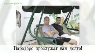 Садовые качели Варадеро видео обзор