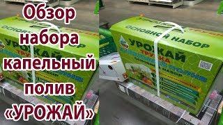 """Обзор системы капельного полива для овощей """"УРОЖАЙ"""" BOUTTE RU"""