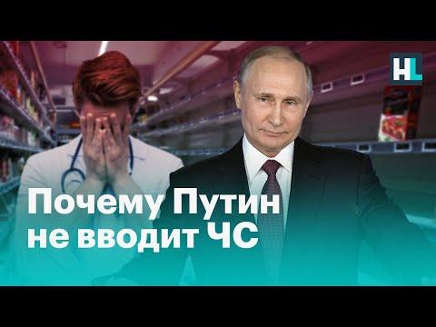 Почему Путин не вводит ЧС