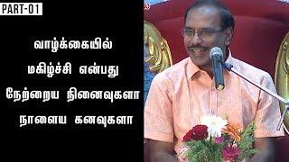வாழ்க்கையில் மகிழ்ச்சி என்பது நேற்றைய  நினைவுகளா நாளைய கனவுகளா   Part 1   Raja   Kalyanamalai