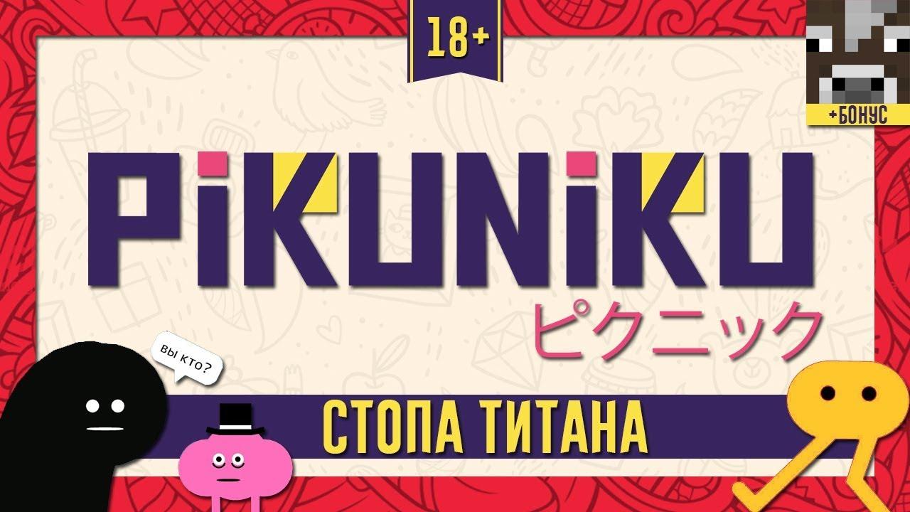 Стопа титана - Pikuniku (+Minecraft)