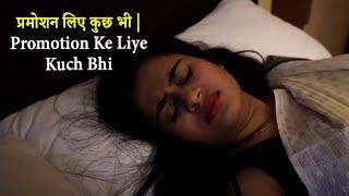 प्रमोशन के लिए कुछ भी | Promotion Ke Liye Kuch Bhi | New Hindi Movie/Film 2020 Thumb