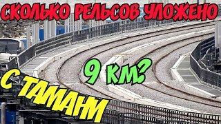 Крымский мост(17.11.2018) Со стороны Тамани уложено 4,5 км РШР  Обзор моста с Тамани!