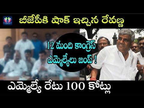 JDS Leader Revanna Give Big Shock To BJP | Karnataka Politics | #KarnatakaVerdict | TFC News