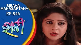 Ranee   22 June 2018   Promo   Odia Serial TarangTV