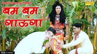 Bum Bum Gaunga बम बम गाऊंगा Kaptan Raju Bhole Baba Song 2018 Bhole Song Sonotek Bhakti