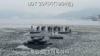 UDT/SEAL 군가 [30기가]