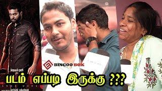 Adanga Maru படம் எப்படி இருக்கு? JayamRavi  AdangaMaru PublicReview | AdangaMaru MovieReview