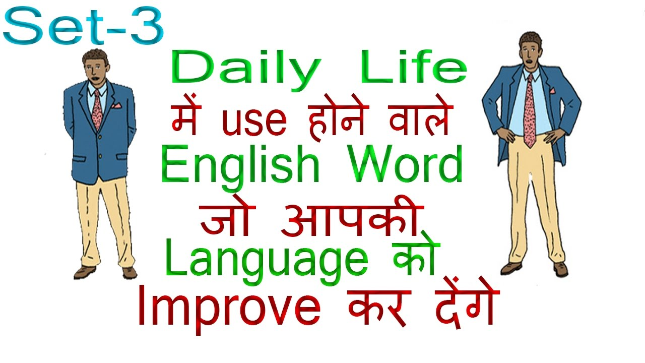 Daily Use English word and Sentences with Meaning in Hindi (Part 3)