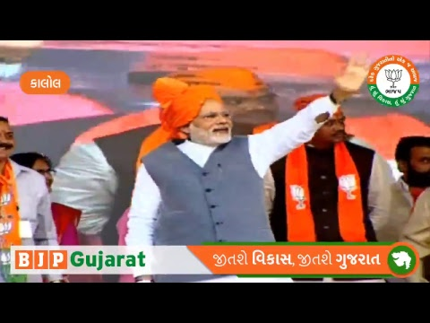 PM Shri Narendra Modi addresses public meeting in Kaalol, Panchmahal Gujarat