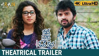Telugutimes.net Needi Naadi Oke Katha Theatrical Trailer