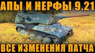 ВСЕ ИЗМЕНЕНИЯ ПАТЧА 9.21. ПАТЧНОУТ | АПЫ И НЕРФЫ [ World of Tanks]