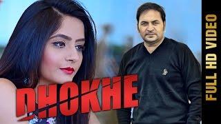 DHOKHE (Full Video) || GUDDU GILL || Latest Punjabi Songs 2017 || AMAR AUDIO