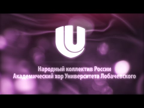 Академический хор Университета Лобачевского. Традиционный Новогодний концерт 2015г.