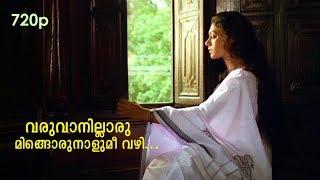 Varuvaanillarumee Vayizhe HD Video Song | Shobana , Suresh Gopi - Manichitrathazhu