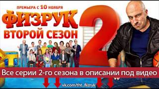 Физрук 2 сезон 34 серия