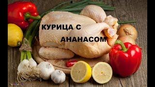 Жарим  Филе Курицы  и Ананасы В Тайском Стиле. Едим Вкусно И недорого
