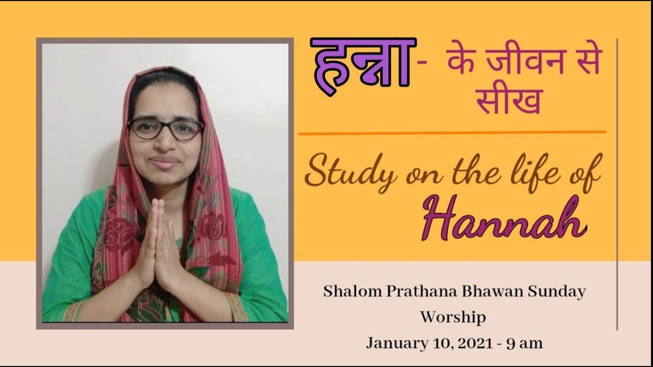 Study from the Life of Hannah. Shalom Prathana Bhawan Worship Service 10th Jan - 9 am