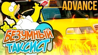 GTA multiplayer ( ADVANCE RP ) - Безумный таксист #2