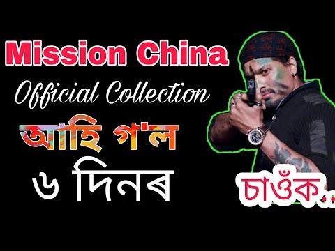 ৬ দিনৰ ব্যৱসায় Mission China (official) আহি গ'ল, চাওঁক সবিশেষ ইয়াত ,A Zubeen Garg film.