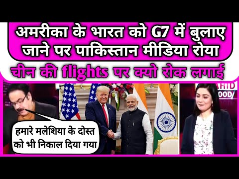 America ke Bharat ko G7 mein bulaye jane par pakistan media roya | Pakistan media on India