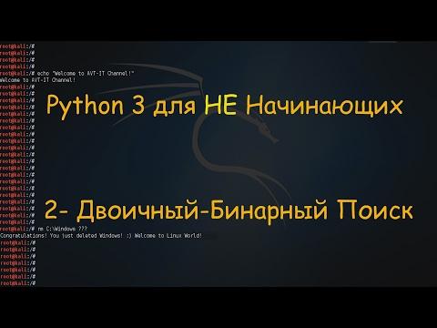 2.Python для НЕ Начинающих - Бинарный-Двоичный Поиск / Binary Search