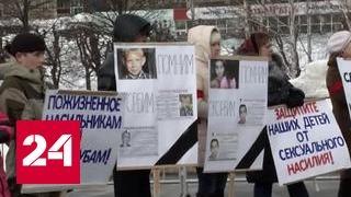 В Перми собирают подписи за ужесточение наказания для педофилов
